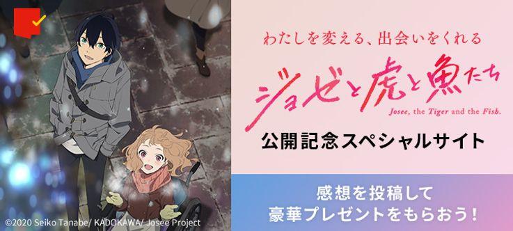 アニメ映画『ジョゼと虎と魚たち』公開記念スペシャルサイト