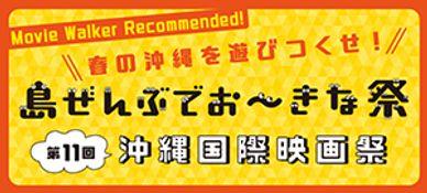 「島ぜんぶでおーきな祭 第11回沖縄国際映画祭」特集