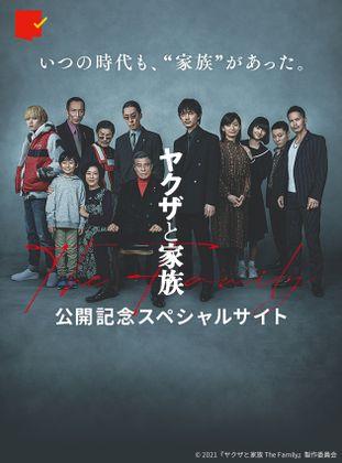 『ヤクザと家族 The Family』を観た熱狂を分かち合おう!感想投稿で豪華プレゼントが当たるチャンスも