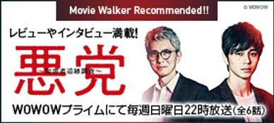 WOWOW「連続ドラマ W 悪党~加害者追跡調査~」特集