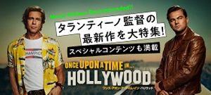 『ワンス・アポン・ア・タイム・イン・ハリウッド』特集