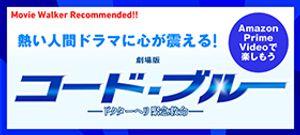 劇場版コード・ブルー -ドクターヘリ緊急救命-』特集