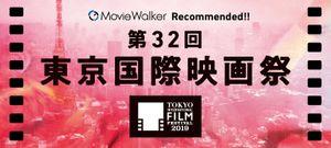 第32回東京国際映画祭特集