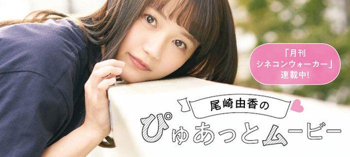 尾崎由香のぴゅあっとムービー