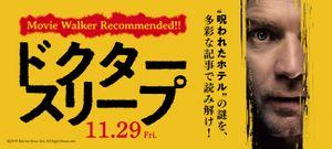 """""""呪われたホテル""""の謎に迫る『ドクター・スリープ』特集【PR】"""