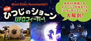名作SF映画へのオマージュ満載!『映画 ひつじのショーン UFOフィーバー!』特集【PR】