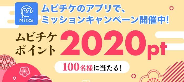 Mitaiミッションキャンペーン
