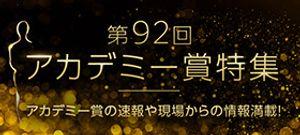 第92回アカデミー賞特集ページ