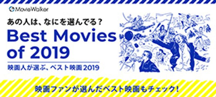 映画人が選ぶ、ベスト映画2019