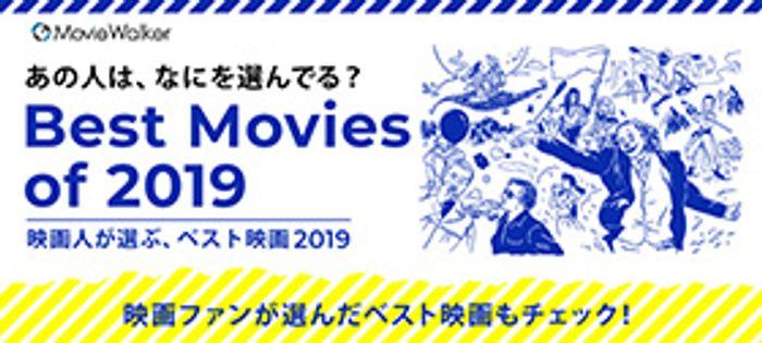 映画人が選ぶ、ベスト映画2019