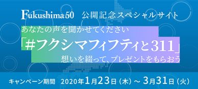 映画『Fukushima 50』公開記念スペシャルサイト「#フクシマフィフティと311」