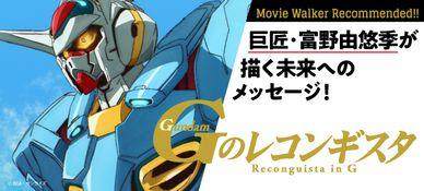 巨匠・富野由悠季が描く未来へのメッセージ!劇場版『Gのレコンギスタ』特集【PR】