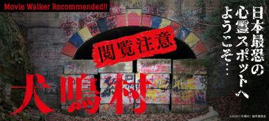 【閲覧注意】日本最恐の心霊スポットへようこそ…『犬鳴村』特集【PR】