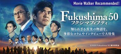 """空前のスケールで描く""""真実""""の物語『Fukushima 50』(フクシマフィフティ)特集【PR】"""