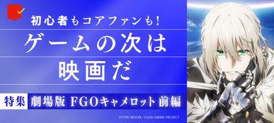 士郎と桜が紡ぐ物語がついに完結!『劇場版「Fate/stay night [Heaven's Feel]」III.spring song』特集【PR】