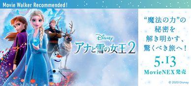 """""""魔法の力""""の秘密を解き明かす旅へ!『アナと雪の女王2』特集【PR】"""