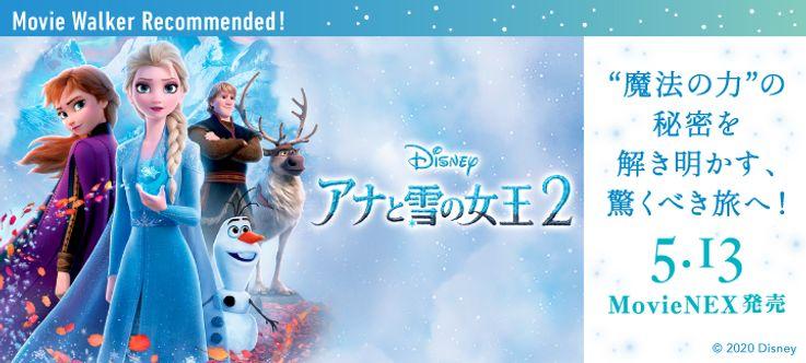 """""""魔法の力""""の秘密を解き明かす旅へ!『アナと雪の女王2』特集"""