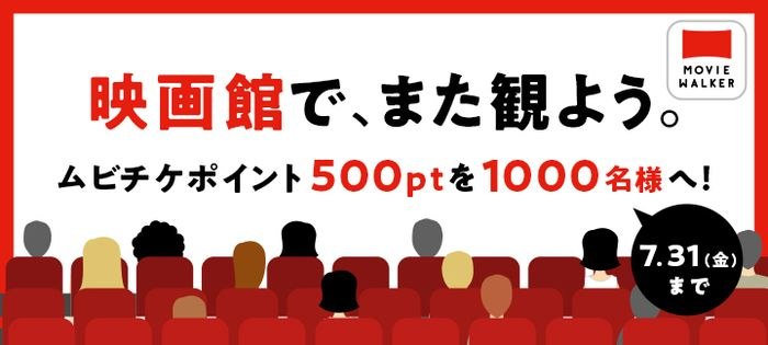 「映画館で、また観よう。」キャンペーン