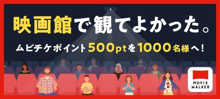 「映画館で観てよかった。」キャンペーン