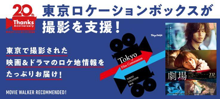 映画『劇場』や人気ドラマのロケ地情報がたっぷり!「東京ロケーションボックス」特集