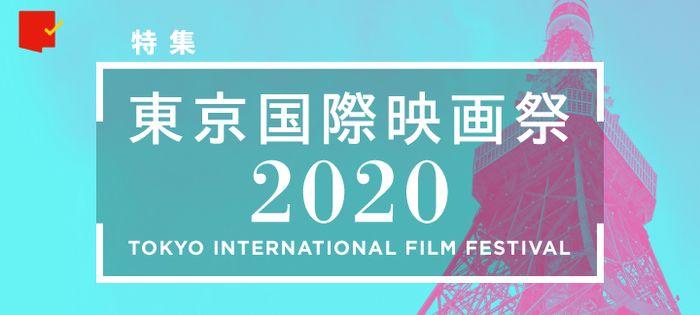 リアル×オンラインで行う東京国際映画祭を特集