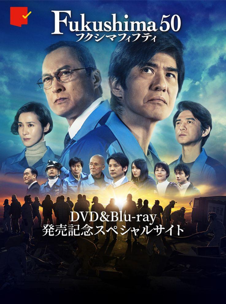 DVD&Blu-ray発売記念!スペシャルサイト「#フクシマフィフティと311」で、あなたの声を聞かせてください。