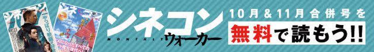 「シネコンウォーカー」10月&11月合併号を無料で読もう!!