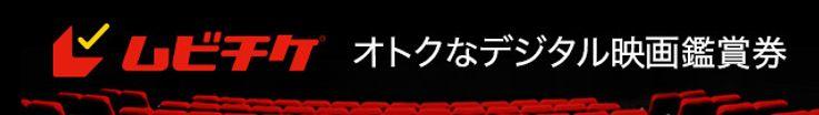 オトクなデジタル映画鑑賞券ムビチケ