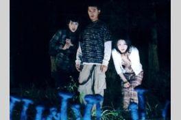 日常恐怖劇場・オモヒノタマ~念珠 伍ノ珠 茸狩りの画像