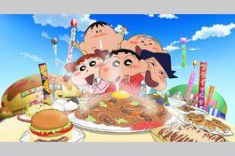 映画クレヨンしんちゃん バカうまっ!B級グルメサバイバル!!の画像