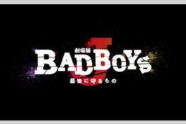 劇場版 BAD BOYS J 最後に守るものの画像