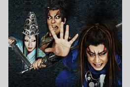 シネマ歌舞伎 歌舞伎NEXT 阿弖流為(アテルイ)の画像