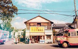 ナミヤ雑貨店の奇蹟(2017)の画像
