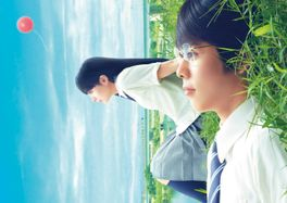 町田くんの世界の画像