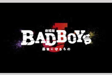 劇場版 BAD BOYS J 最後に守るもの