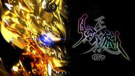 牙狼〈GARO〉-月虹ノ旅人-の画像