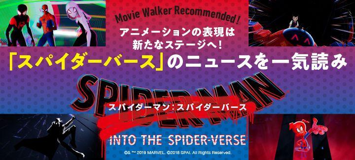アカデミー賞長編アニメ映画賞を受賞!『スパイダーマン:スパイダーバース』特集
