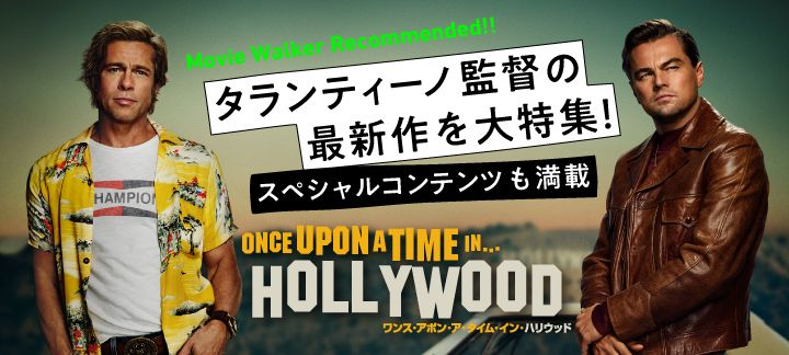 タランティーノが魅せるハリウッドの夢…『ワンス・アポン・ア・タイム・イン・ハリウッド』特集