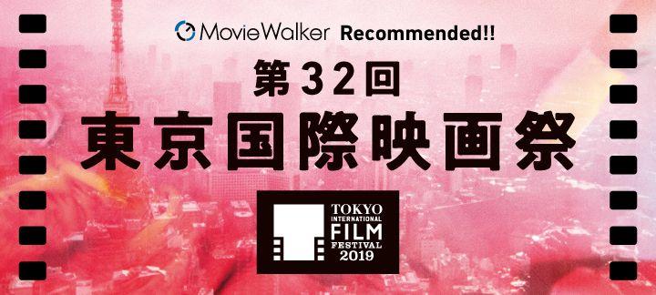 映画の祭典が今年も始まる!特集・第32回東京国際映画祭
