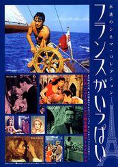 昼顔(1967)