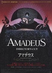 アマデウス(ディレクターズ・カット)