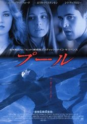 プール(2002)