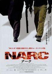 NARC ナーク