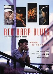 RED HARP BLUES