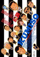 KUMISO