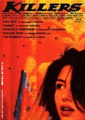 KILLERS(2002)