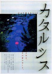 カタルシス