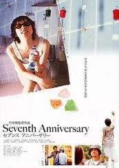Seventh Anniversary