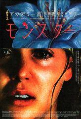 モンスター(2003年)