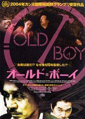 オールド・ボーイ(2004)